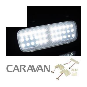 キャラバン NV350 専用設計 ルームランプ LED 9P タクシー|kuruma-com2006