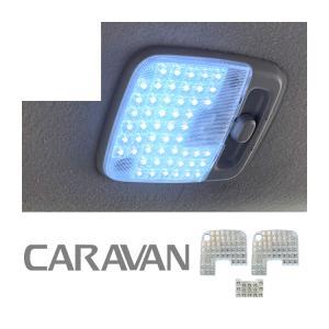 キャラバンNV350  パーツ LED ルームランプ NV350キャラバン 3P 121灯  3P  119灯 タクシー|kuruma-com2006
