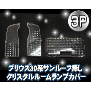 プリウス 30 後期 前期 クリスタル LED ルームランプ レンズ カバー タクシー|kuruma-com2006