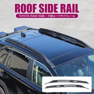 新型 RAV4 50系 カスタム パーツ ルーフサイドレール ルーフレール MXAA52 MXAA5...