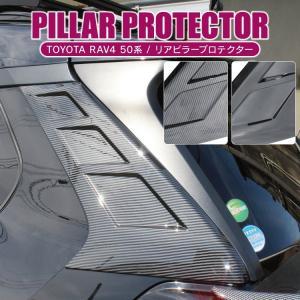 RAV4 50系 パーツ リアサイドカバー Cピラー リアピラー ガーニッシュ プロテクター トヨタ リアゲート エアロ ウィング ウイング バックドア ウィンド パネル|kuruma-com2006