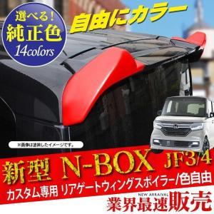 新型 NBOXカスタム 専用 JF3 JF4 テールゲートス...