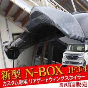 新型 NBOXカスタム 専用 JF3 JF4 リアゲートスポイラー リアスポイラー リアウィング 猫耳 エアロ カーボン ブラック 外装 パーツ カスタム|kuruma-com2006