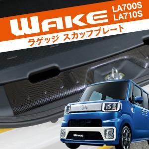 ウェイク LA700S LA710S パーツ 専用設計 リア ドア インナーラゲッジカバー スカッフプレート 1P|kuruma-com2006