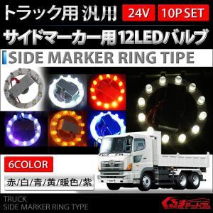 トラック用 サイドランプ 汎用 サイドマーカー 12LEDバルブ リング 12灯×10個セット 交換タイプ S25並行ピン 24V|kuruma-com2006