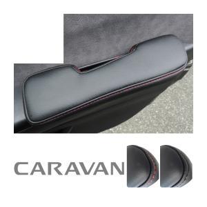 NV350キャラバン E26 フロント ドアアームレスト 2個セット レッドステッチ ブラックレザー アームレスト 肘置き 肘掛け レザー 革
