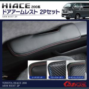 ハイエース 200系 パーツ フロント ドアアームレスト 2個セット ブラックレザー 肘置き 肘掛け レッドステッチ