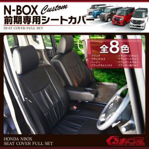 NBOX シートカバー N-BOX Nボックス NBOX+ パーツ アクセサリー フルカバーセット|kuruma-com2006