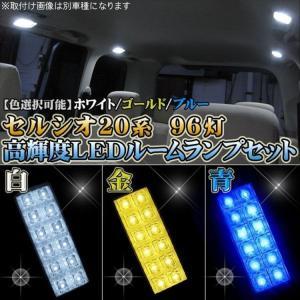 セルシオ 20 LED ルームランプ  ホワイト ブルー ゴールド タクシー|kuruma-com2006