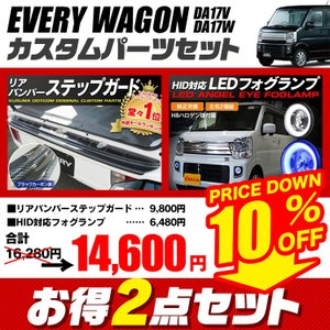 エブリィワゴン DA17W DA17V リアバンパーステップガード + HID対応フォグランプ LEDイカリング内臓 2点セット エブリイバン カスタム パーツ エアロ|kuruma-com2006