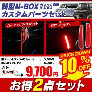 新型 NBOX カスタム 全灯化  ( 4灯化 ) キット + LEDリフレクター JF3 JF4 2点セット ブレーキランプ テールライト 外装 kuruma-com2006