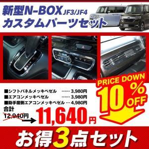 新型 NBOX カスタム メッキベゼル 3点セット JF3 JF4 シフト + エアコンパネル + エアコン吹出口  Nボックス 内装 パーツ アクセサリー 予約品|kuruma-com2006