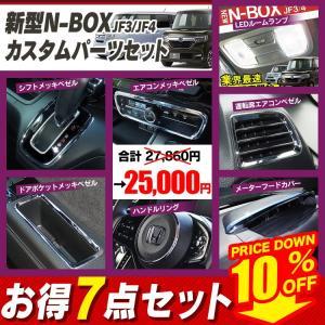 新型 NBOX カスタム メッキベゼル 7点セット JF3 JF4 シフト エアコンパネル 他メッキベゼル LEDルームランプ Nボックス 内装 パーツ アクセサリー|kuruma-com2006