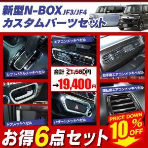 新型 NBOX カスタム メッキベゼル 6点セット JF3 JF4 シフト + エアコン廻り3点 + ドア + ハザード 内装 パーツ アクセサリー|kuruma-com2006