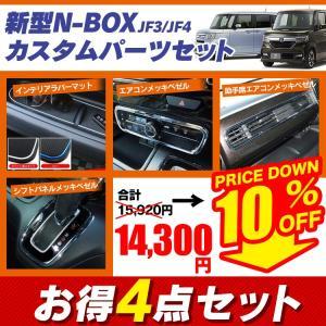 新型 NBOX カスタム ラバーマット メッキベゼル 4点セット JF3 JF4 マット + エアコンパネル + エアコン吹出口 + シフト 内装 パーツ アクセサリー|kuruma-com2006