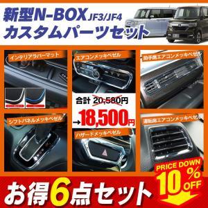 新型 NBOX カスタム マット メッキベゼル 6点セット JF3 JF4 ラバーマット + シフト + エアコン廻り3点 + ハザード 内装 パーツ アクセサリー|kuruma-com2006
