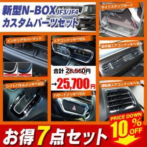 新型 NBOX カスタム ラバーマット サイドステップガード メッキベゼル 7点セット JF3 JF4 内装 パーツ アクセサリー カスタム|kuruma-com2006