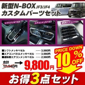 新型 NBOX カスタム メッキベゼル 3点セット JF3 JF4 シフト + エアコンパネル + エアコン吹出口  Nボックス 内装 パーツ アクセサリー|kuruma-com2006