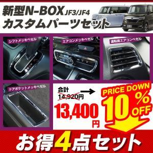 新型 NBOX カスタム メッキベゼル 4点セット JF3 JF4 シフト エアコンパネル エアコン吹出口 ドアポケット Nボックス 内装 パーツ アクセサリー|kuruma-com2006