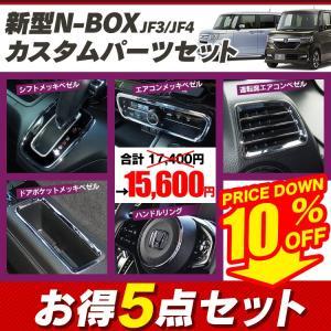 新型 NBOX カスタム メッキベゼル 5点セット JF3 JF4 シフト + エアコンパネル + 他メッキベゼル  Nボックス 内装 パーツ アクセサリー|kuruma-com2006