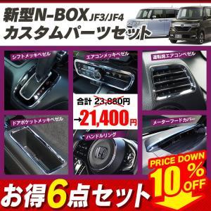 新型 NBOX カスタム メッキベゼル 6点セット JF3 JF4 シフト + エアコンパネル + 他メッキベゼル  Nボックス 内装 パーツ アクセサリー|kuruma-com2006