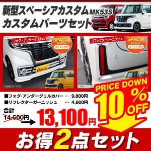 新型 スペーシアカスタム MK53S 外装ガーニッシュ2点セット グリル フォグ フロントガーニッシュ リフレクターエクステンション|kuruma-com2006