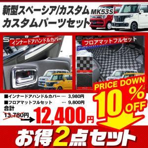 新型 スペーシア カスタム ギア パーツ MK53S 内装2点セット ドアメッキベゼル + フロアマットフルセット|kuruma-com2006
