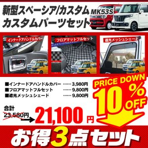 新型 スペーシア カスタム ギア パーツ MK53S 内装3点セット ドアメッキベゼル + フロアマットフルセット + 遮光メッシュシェード|kuruma-com2006