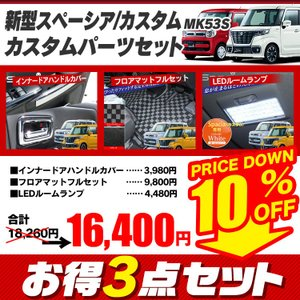 新型 スペーシア カスタム ギア カスタムパーツ MK53S 内装3点セット ドアメッキベゼル + フロアマットフルセット + LEDルームランプ|kuruma-com2006