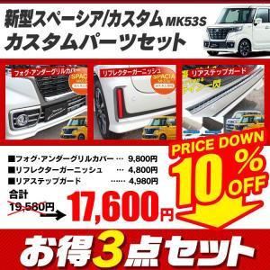 新型 スペーシアカスタム MK53S 外装ガーニッシュ3点セット グリル フォグ フロントガーニッシュ リフレクターエクステンション リアステップガード|kuruma-com2006
