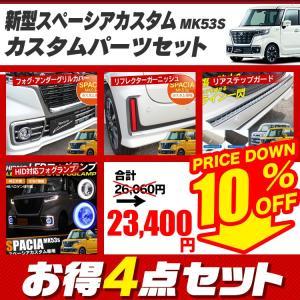 新型 スペーシアカスタム MK53S 外装4点セット グリル フォグ フロントガーニッシュ リフレクターエクステンション ステップガード HID対応フォグ|kuruma-com2006