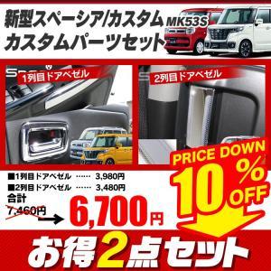 新型 スペーシア カスタム パーツ MK53S 内装2点セット ドアメッキベゼル1列目 + 2列目 ハンドルカバー ドアカバー|kuruma-com2006