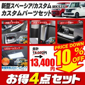 新型 スペーシア カスタム ギア パーツ MK53S 内装4点セット ドアメッキベゼル1列目 + 2列目 + 収納ポケット + LEDルームランプ ハンドルカバー ドア kuruma-com2006
