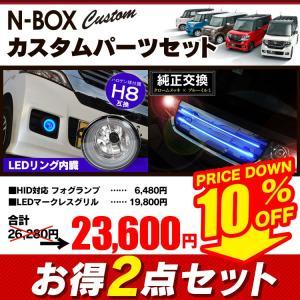 Nボックスカスタム NBOX カスタム フロント グリル LED + HID対応 フォグ ランプ H8 LEDリング付き 2点セット パーツ ガーニッシュ|kuruma-com2006