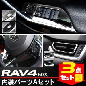 新型 RAV4 50系 パーツ ラブ4 カスタム 3点セット ドアスイッチパネル + ステアリングパネル + エアコンベゼル ガーニッシュ 内装パーツ インテリアパネル|kuruma-com2006