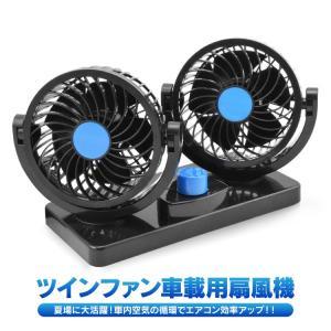 車用 扇風機 風量調整可能 角度調整 静音 強力 循環 12V シガーソケット電源 ダブル ツイン 冷房 送風 小型 エアコン 普通車 軽自動車 車内 車載 2台セット|kuruma-com2006