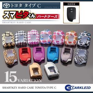 ハイエース 200系 4型 スマートキーケース スマートキーカバー キーカバー シリコン ハードハード プレゼント 男性 女性 2019 ギフト 雑貨|kuruma-com2006