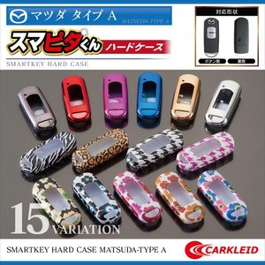 デミオ CX-3 MPV アテンザ ビアンテ CX-5 CX5 アクセラ プレマシー スマートキーケース キーカバー ハード プレゼント 誕生日 ギフト 2018 雑貨|kuruma-com2006