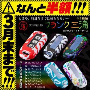 フランク三浦 スマートキーケース  スマートキーカバー NBOX N-BOX N-ワゴン ハード プレゼント 誕生日 ギフト 2018 雑貨|kuruma-com2006