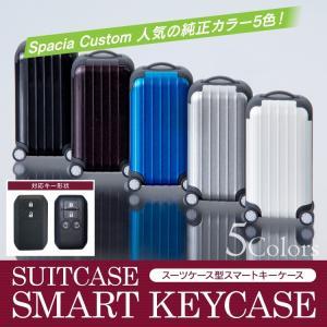 スマートキーケース 新型 スペーシア ジムニー シエラ ワゴンR スイフト スーツケース型 スズキ スマートキーカバー アクセサリー プレゼント 誕生日 ギフト|kuruma-com2006