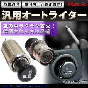 シガーソケット 汎用オートライター 車内での喫煙用に|kuruma-com2006