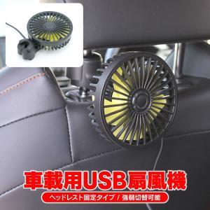 扇風機  汎用 車用扇風機 車内扇風機 サーキュレーター ファン USB電源 車中泊 ヘッドレスト ...