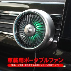 車用 扇風機 風量調整可能 インスタ映え LEDで光る 静音 強力 循環 12V USB電源 冷房 送風 小型 エアコン 普通車 軽自動車 車内 車載 ファン|kuruma-com2006