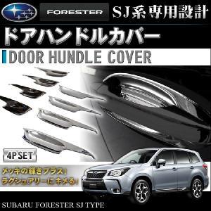 フォレスター SJ パーツ アクセサリー メッキ ドアハンドル カバー|kuruma-com2006