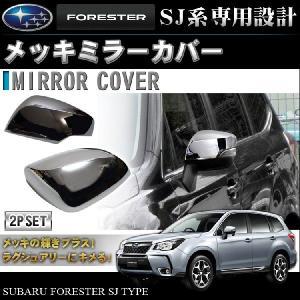 フォレスター SJ パーツ アクセサリー メッキ ドアミラー カバー|kuruma-com2006