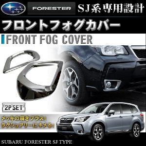 フォレスター SJ パーツ アクセサリー メッキ フォグランプカバー|kuruma-com2006