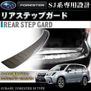 フォレスター SJ パーツ アクセサリー リア バンパー ステップ ガード|kuruma-com2006