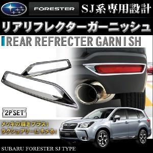 フォレスター SJ パーツ アクセサリー メッキ リフレクター ガーニッシュ|kuruma-com2006