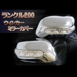 ランクル200車種専用 LEDウインカーミラーカバー 鏡面塗装仕上げ kuruma-com2006