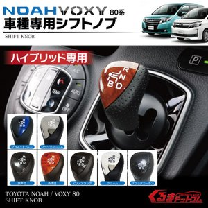 ヴォクシー ノア 80系 ヴォクシー80 シフトノブ シフトゲート ハイブリッド車専用 内装 カスタムパーツ|kuruma-com2006